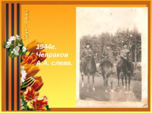 1944г. Чепраков А.А. слева.
