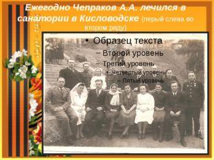 Ежегодно Чепраков А.А. лечился в санатории в Кисловодске (перый слева во втор
