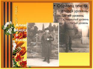 Алексей Анисимович в Кисловодске.