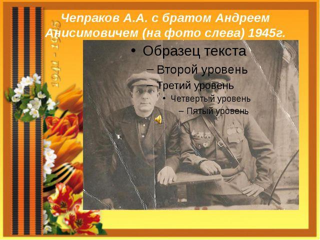 Чепраков А.А. с братом Андреем Анисимовичем (на фото слева) 1945г.