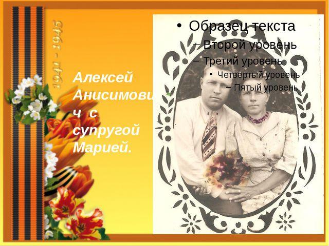 Алексей Анисимович с супругой Марией.