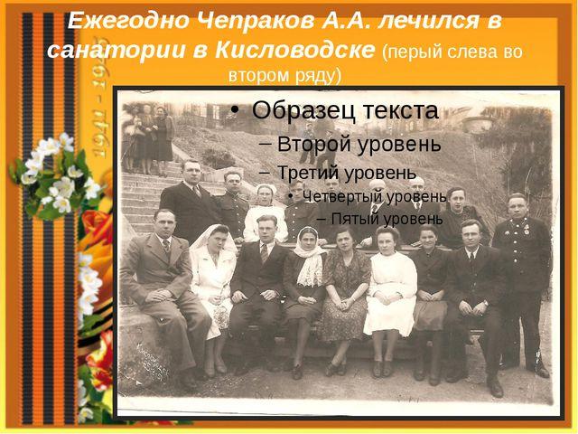 Ежегодно Чепраков А.А. лечился в санатории в Кисловодске (перый слева во втор...