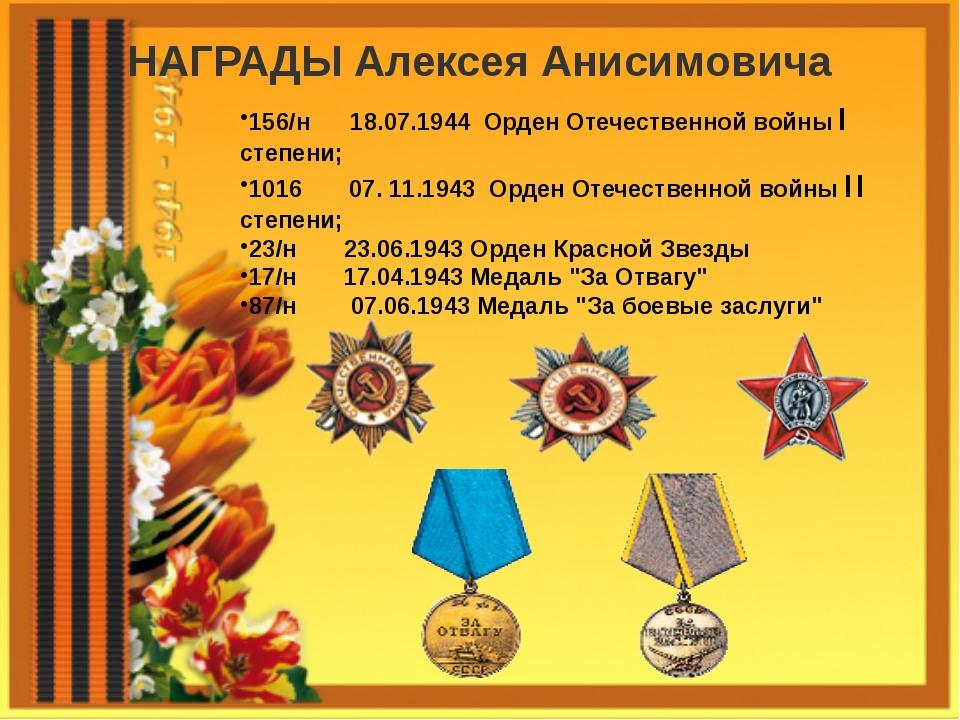 156/н 18.07.1944 Орден Отечественной войны I степени; 1016 07. 11.1943 Орден...