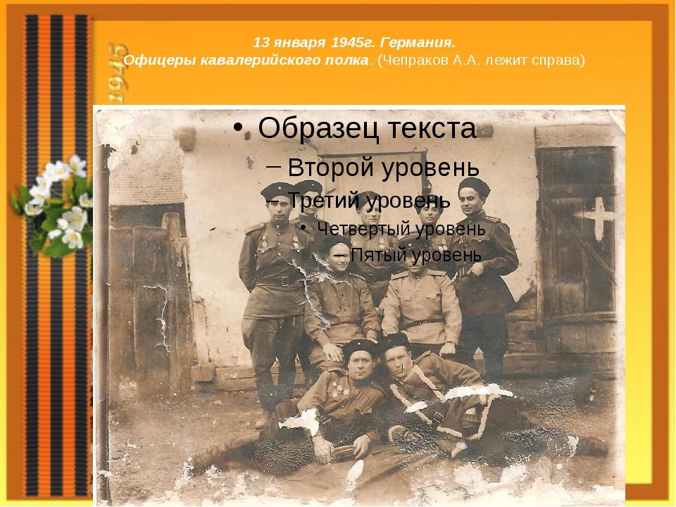 13 января 1945г. Германия. Офицеры кавалерийского полка. (Чепраков А.А. лежит...