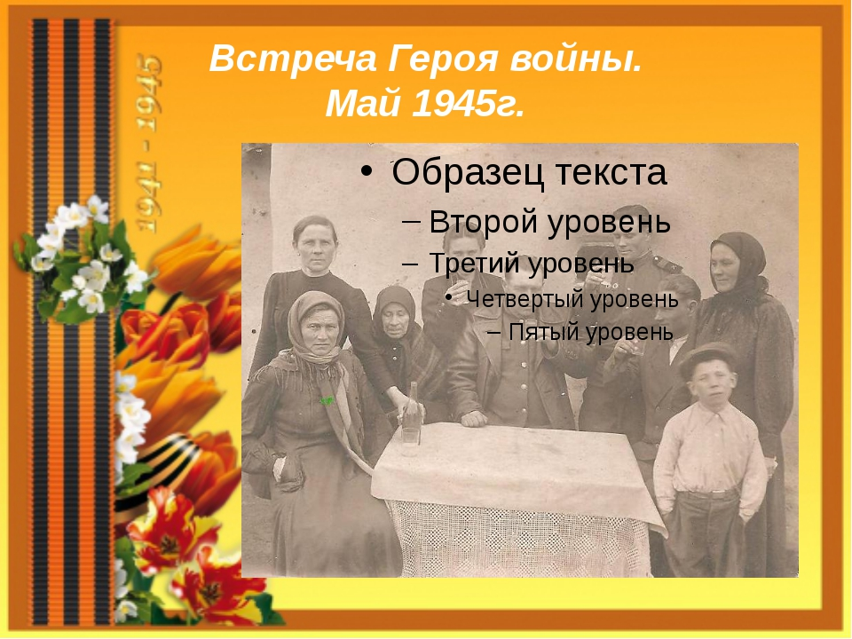 Встреча Героя войны. Май 1945г.