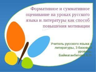 Формативное и суммативное оценивание на уроках русского языка и литературы к