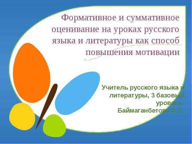 Формативное и суммативное оценивание на уроках русского языка и литературы к...