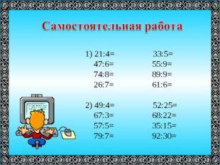 1) 21:4= 33:5= 47:6= 55:9= 74:8= 89:9= 26:7= 61:6= 2) 49:4= 52:25= 67:3= 68:2