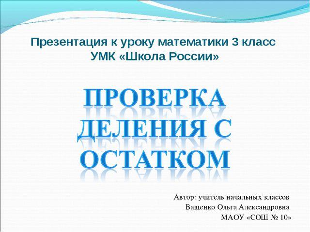 Презентация к уроку математики 3 класс УМК «Школа России» Автор: учитель нача...