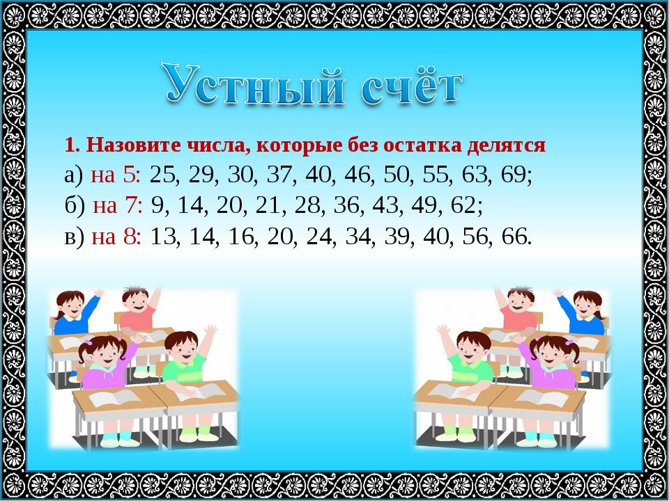1. Назовите числа, которые без остатка делятся а) на 5: 25, 29, 30, 37, 40, 4...