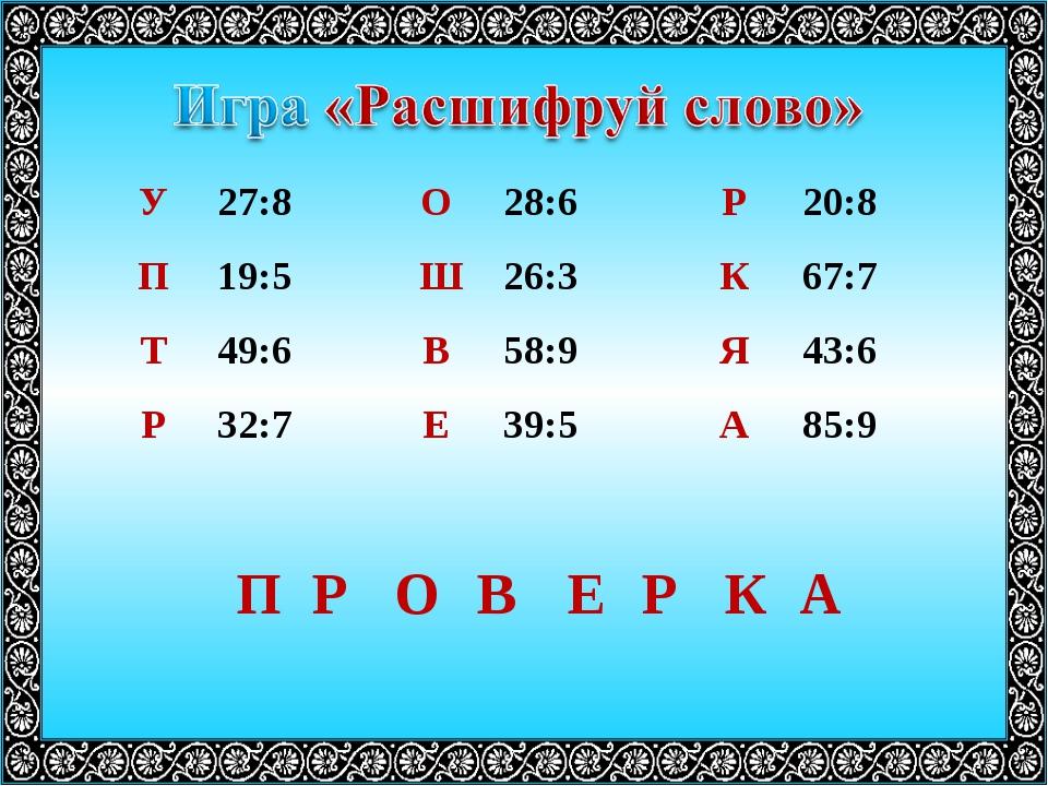 П Р О В Е Р К А У27:8О28:6Р20:8 П19:5Ш26:3К67:7 Т49:6В58:9Я...