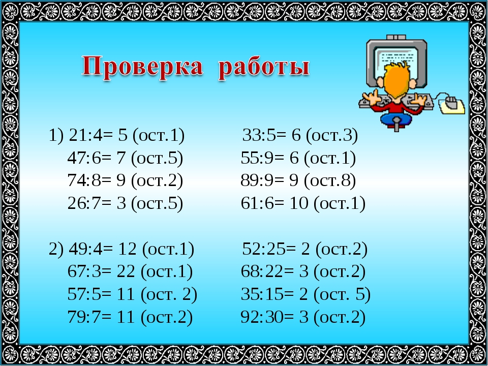 1) 21:4= 5 (ост.1) 33:5= 6 (ост.3) 47:6= 7 (ост.5) 55:9= 6 (ост.1) 74:8= 9 (о...