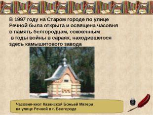 В 1997 году на Старом городе по улице Речной была открыта и освящена часовня