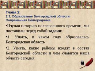 Глава 2. 2.3. Образование Белгородской области. Современная Белгородчина. Изу