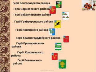 Герб Белгородского района Герб Борисовского района Герб Вейделевского района