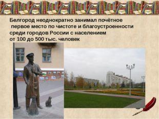 Белгород неоднократно занимал почётное первое место по чистоте и благоустроен