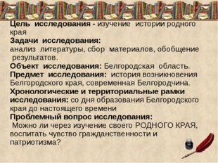 Цель исследования - изучение истории родного края Задачи исследования:  а