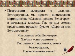 Подготовив материал о развитии Белгородчины, мы провели внеклассное мероприят