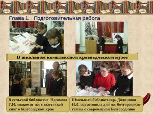 Глава 1. Подготовительная работа В школьном комплексном краеведческом музее В