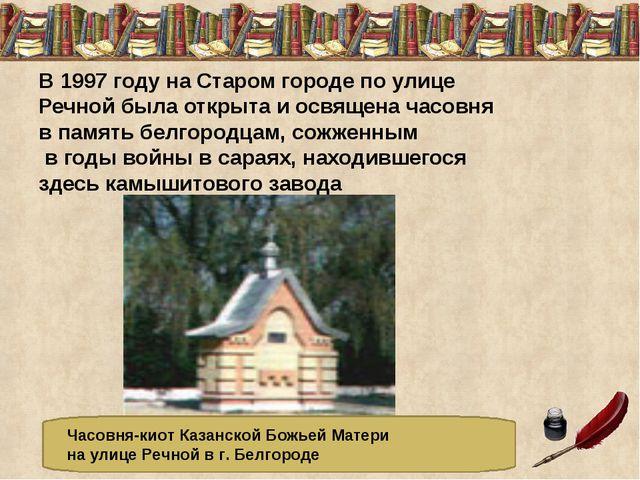В 1997 году на Старом городе по улице Речной была открыта и освящена часовня...
