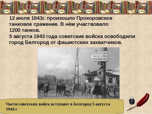 12 июля 1943г. произошло Прохоровское танковое сражение. В нём участвовало 12...