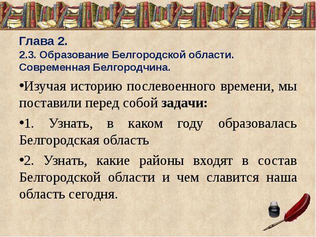 Глава 2. 2.3. Образование Белгородской области. Современная Белгородчина. Изу...
