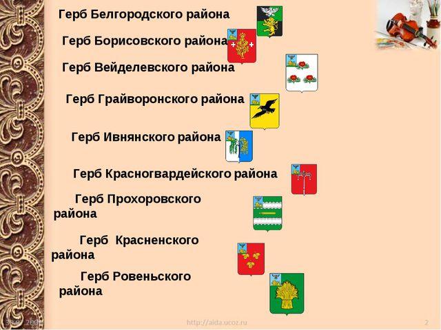 Герб Белгородского района Герб Борисовского района Герб Вейделевского района...