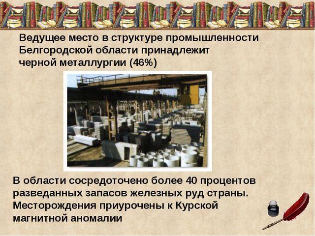 Ведущее место в структуре промышленности Белгородской области принадлежит чер...