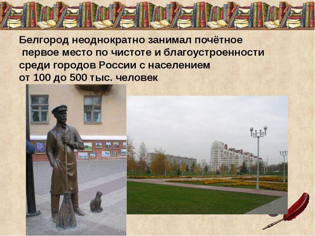Белгород неоднократно занимал почётное первое место по чистоте и благоустроен...