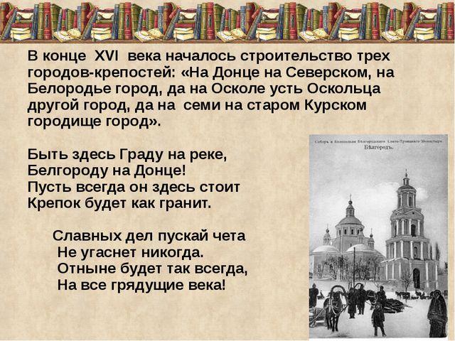 В конце XVI века началось строительство трех городов-крепостей: «На Донце на...