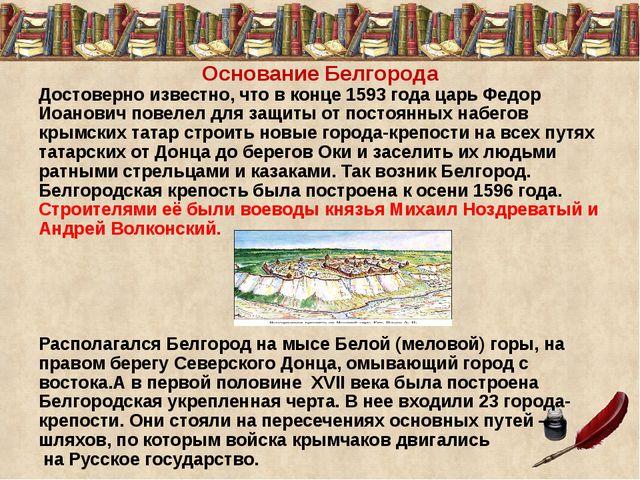 Основание Белгорода Достоверно известно, что в конце 1593 года царь Федор Иоа...