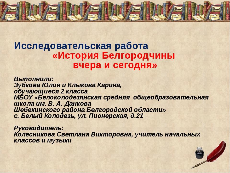 Исследовательская работа «История Белгородчины вчера и сегодня» Выполнили: Зу...
