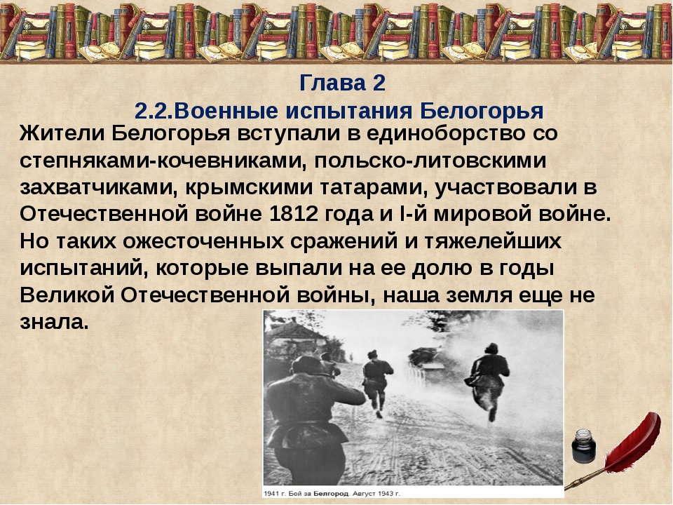 Глава 2 2.2.Военные испытания Белогорья Жители Белогорья вступали в единоборс...