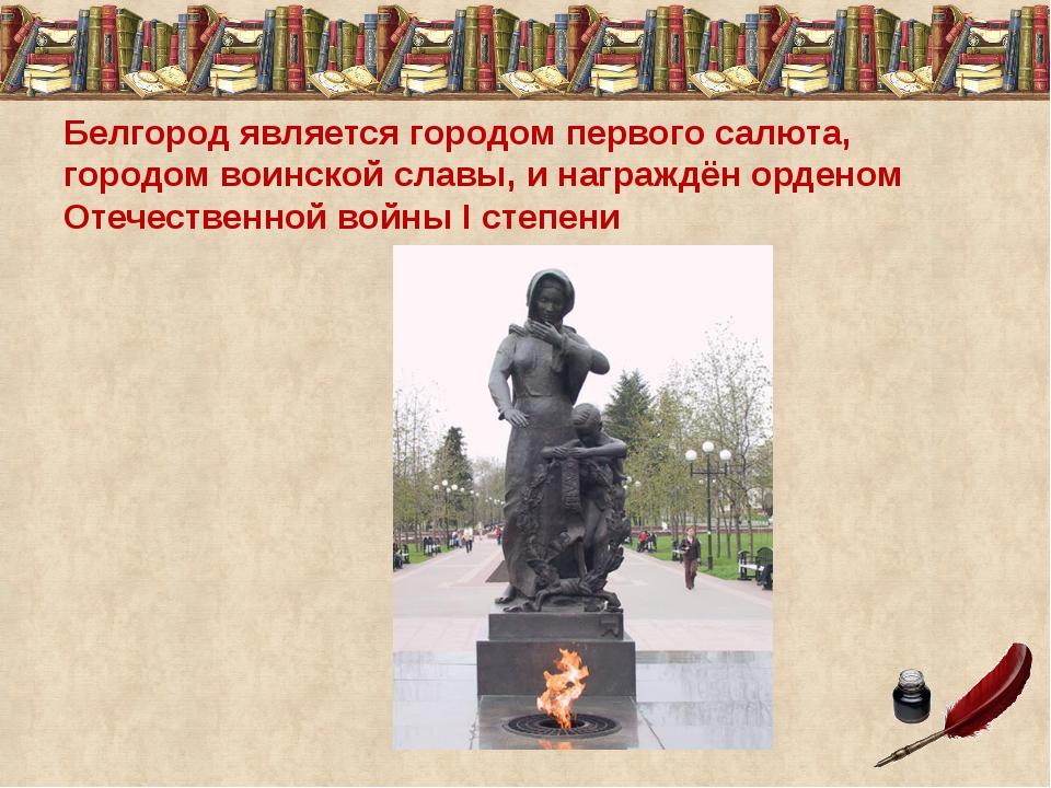 Белгород является городом первого салюта, городом воинской славы, и награждён...