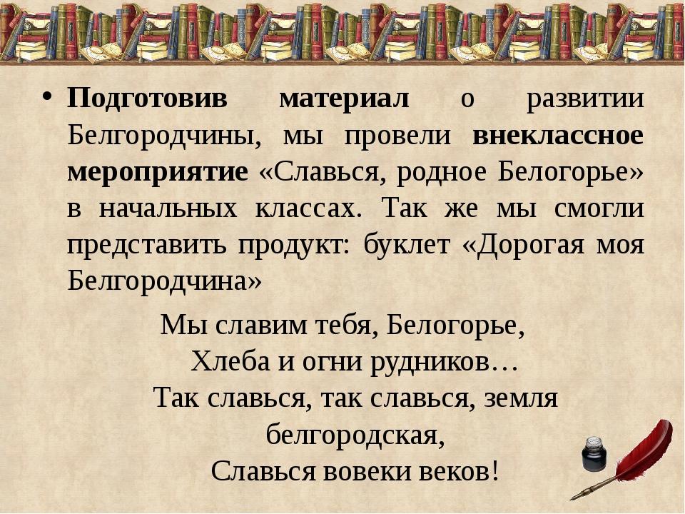 Подготовив материал о развитии Белгородчины, мы провели внеклассное мероприят...