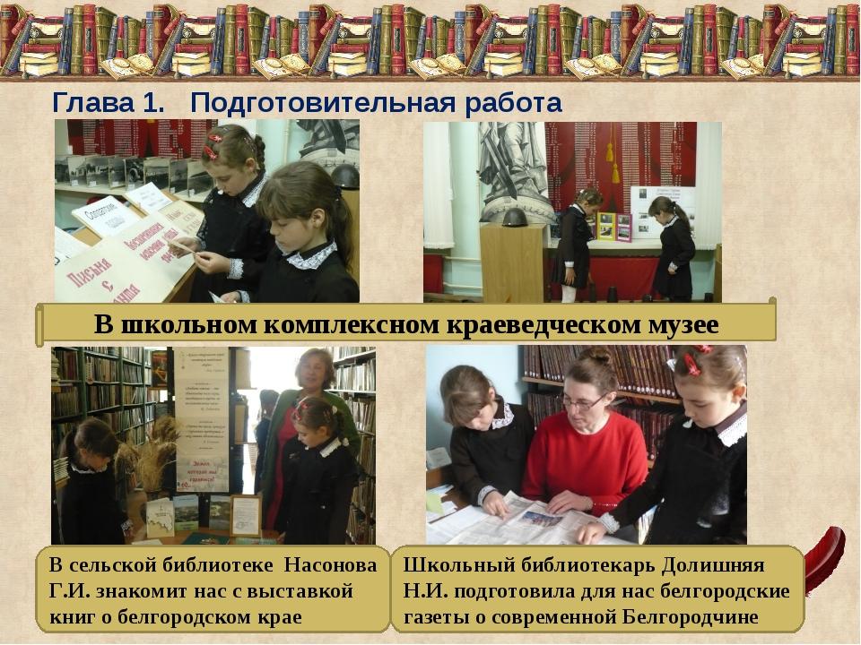 Глава 1. Подготовительная работа В школьном комплексном краеведческом музее В...