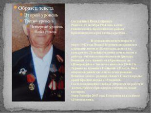 Светличный Иван Петрович. Родился 27 октября 1924 года, в селе Новопавловка,