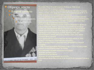 Игнатенко Иван Петрович родился 18 февраля 1922г. в селе Новопавловка Белогл