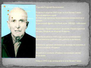 Турулёв Георгий Васильевич  Родился 6 апреля 1903 года в селе Белая Глина К