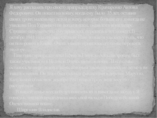 Я хочу рассказать про своего прапрадедушку Крамаренко Антона Федоровича. Он п...