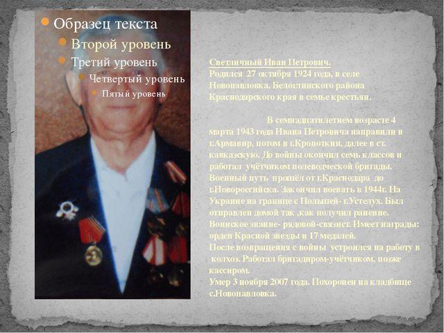 Светличный Иван Петрович. Родился 27 октября 1924 года, в селе Новопавловка,...