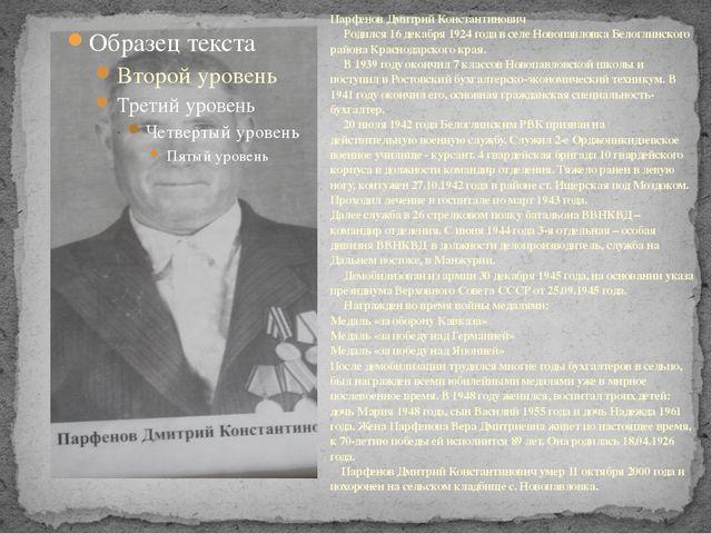 Парфенов Дмитрий Константинович Родился 16 декабря 1924 года в селе Новопавл...