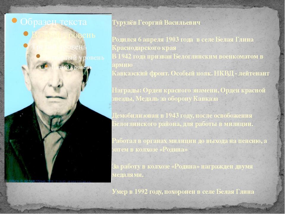 Турулёв Георгий Васильевич  Родился 6 апреля 1903 года в селе Белая Глина К...