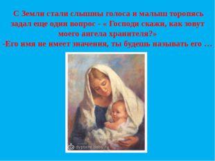 С Земли стали слышны голоса и малыш торопясь задал еще один вопрос - « Госпо