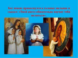 Бог нежно прикоснулся к головке малыша и сказал: «Твой ангел обязательно нау