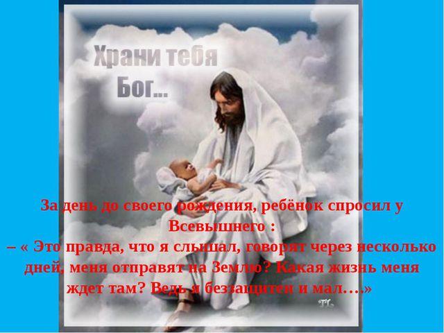 За день до своего рождения, ребёнок спросил у Всевышнего : – « Это правда, чт...