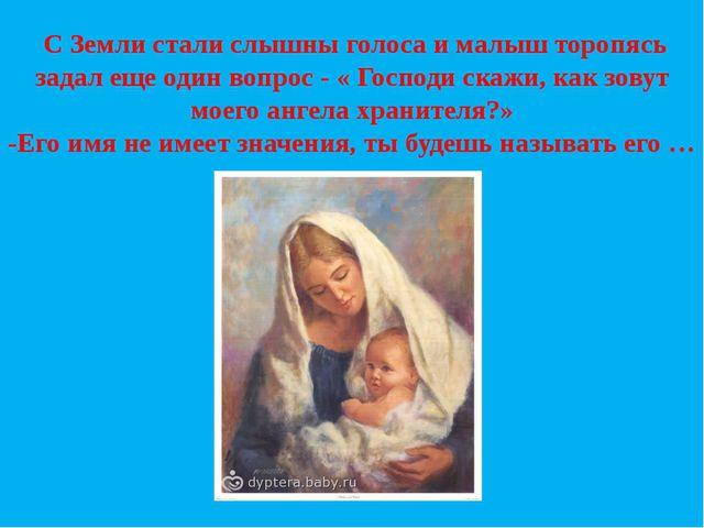 С Земли стали слышны голоса и малыш торопясь задал еще один вопрос - « Госпо...