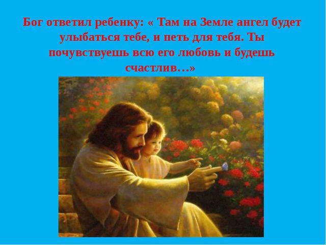 Бог ответил ребенку: « Там на Земле ангел будет улыбаться тебе, и петь для те...