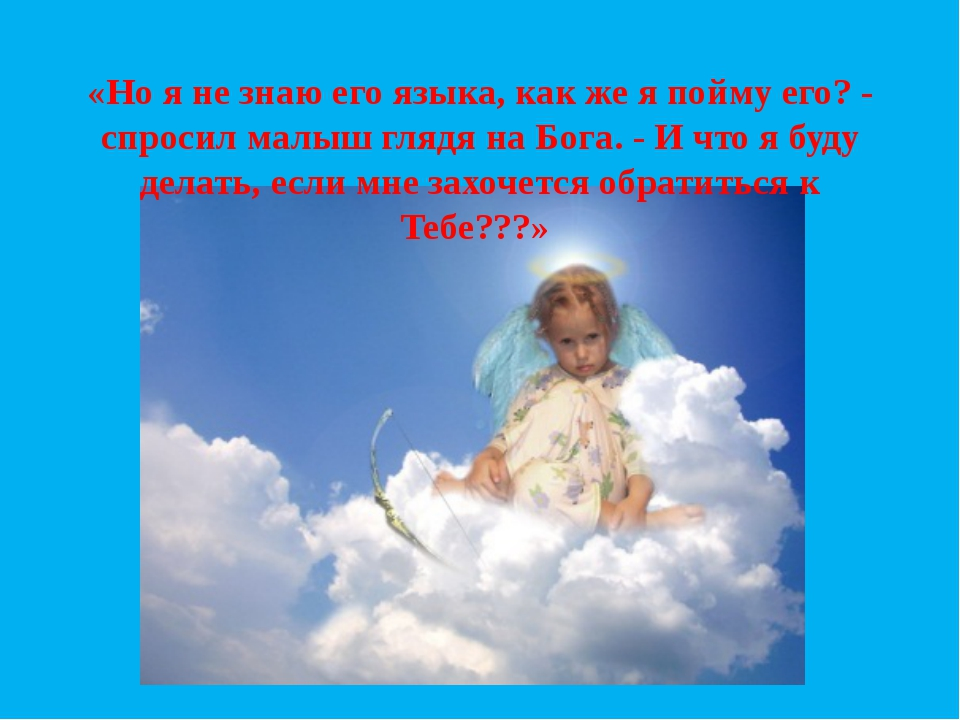 «Но я не знаю его языка, как же я пойму его? - спросил малыш глядя на Бога. -...