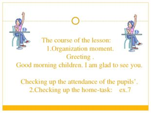 The course of the lesson: 1.Organization moment. Greeting . Good morning chi